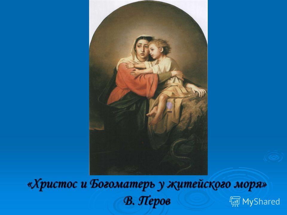 «Христос и Богоматерь у житейского моря» В. Перов