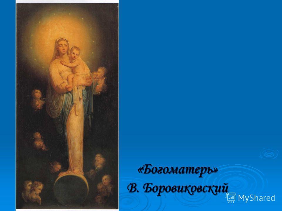 «Богоматерь» В. Боровиковский