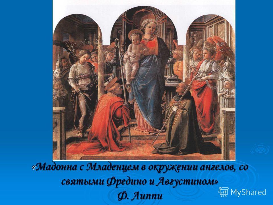 «Мадонна с Младенцем в окружении ангелов, со святыми Фредино и Августином» Ф. Липпи