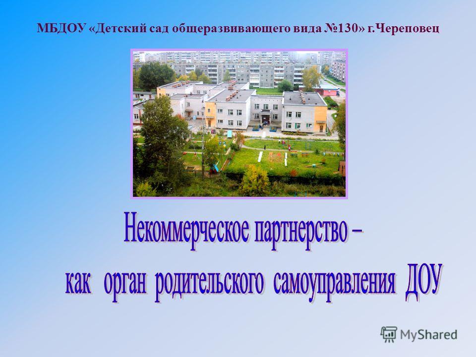 МБДОУ «Детский сад общеразвивающего вида 130» г.Череповец