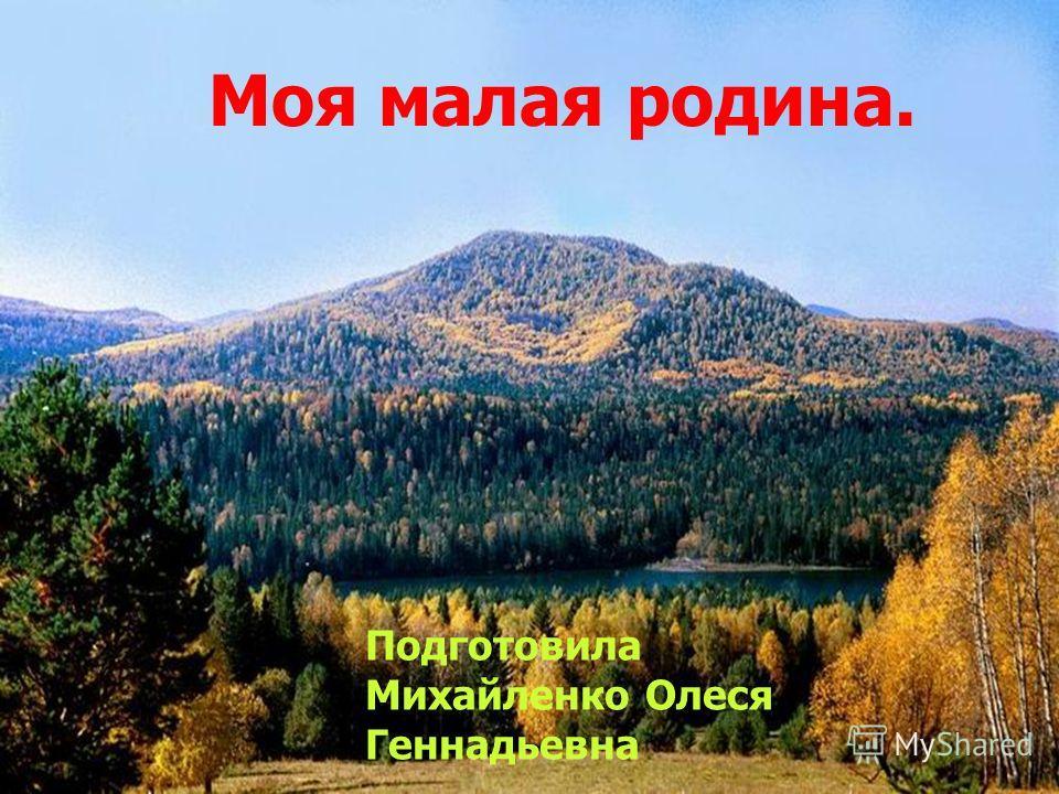 Моя малая родина. Подготовила Михайленко Олеся Геннадьевна