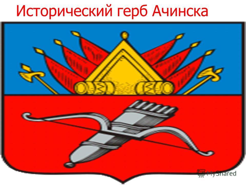 Исторический герб Ачинска