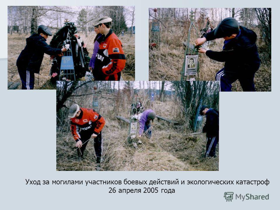 Уход за могилами участников боевых действий и экологических катастроф 26 апреля 2005 года