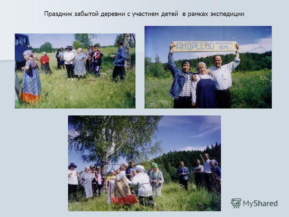 Праздник забытой деревни с участием детей в рамках экспедиции