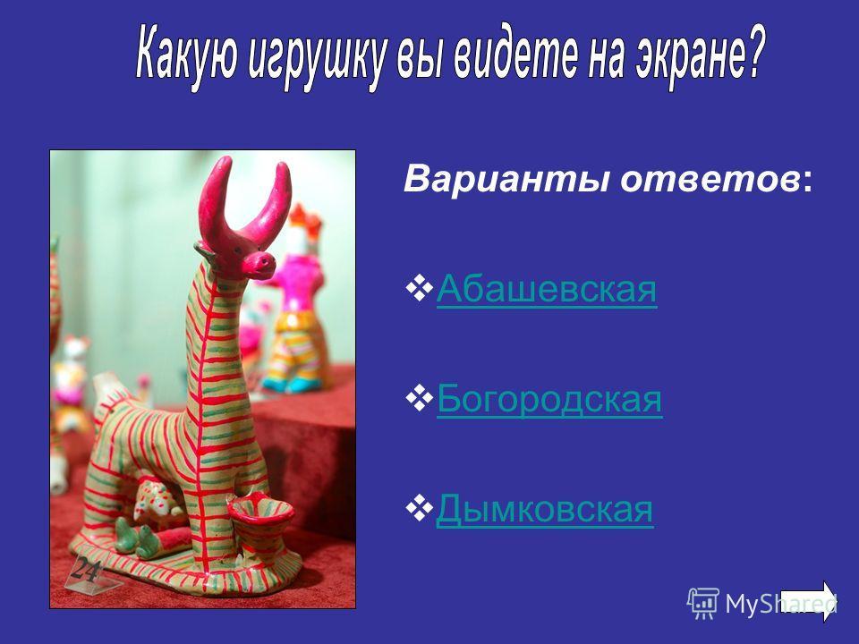 Варианты ответов: Абашевская Богородская Дымковская