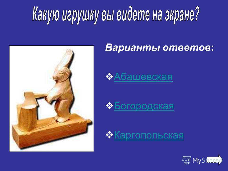 Варианты ответов: Абашевская Богородская Каргопольская