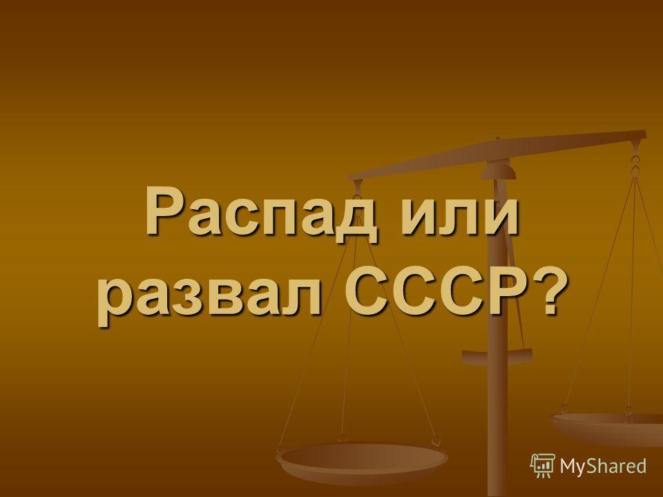 Распад или развал СССР?