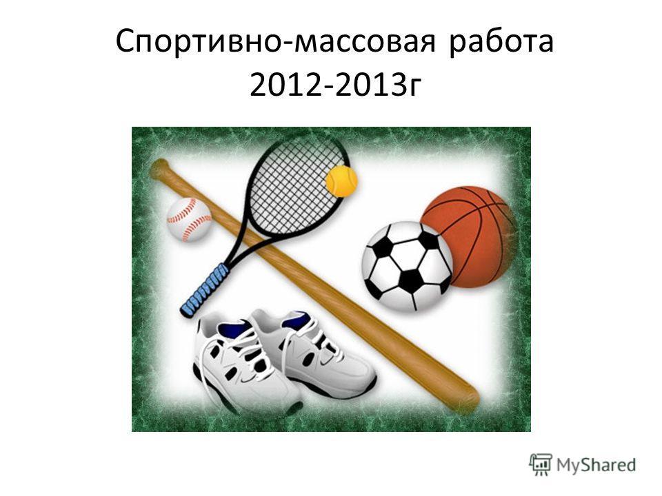 Спортивно-массовая работа 2012-2013г