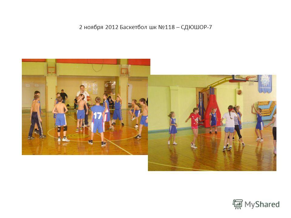 2 ноября 2012 Баскетбол шк 118 – СДЮШОР-7