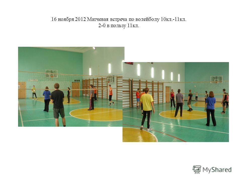 16 ноября 2012 Матчевая встреча по волейболу 10кл.-11кл. 2-0 в пользу 11кл.