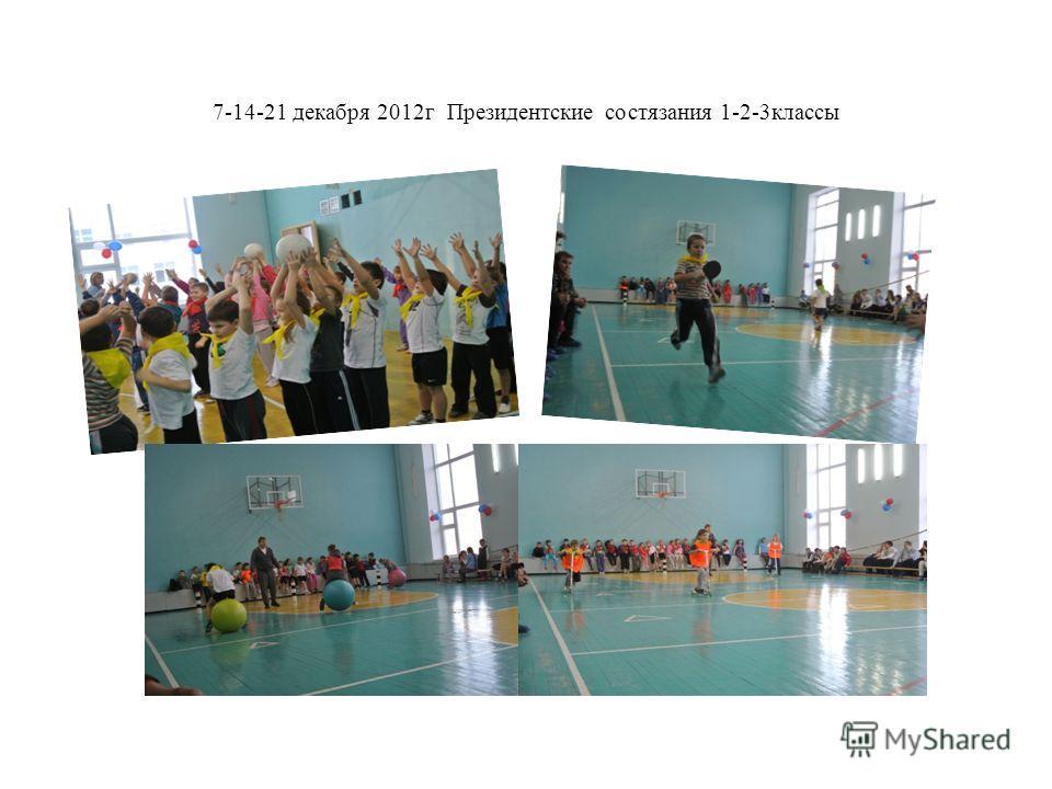7-14-21 декабря 2012г Президентские состязания 1-2-3классы