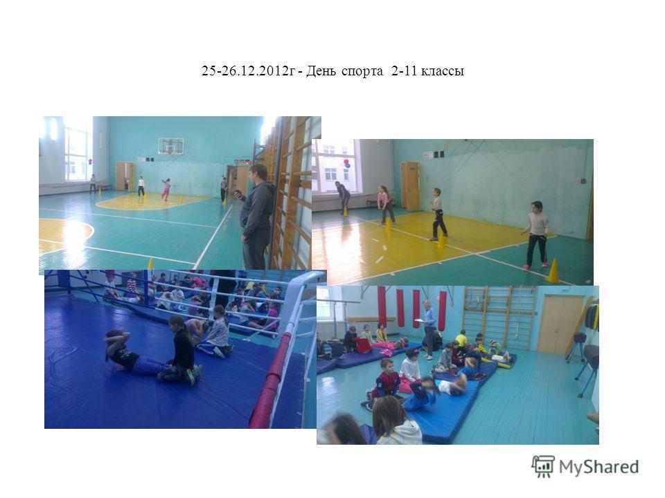 25-26.12.2012г - День спорта 2-11 классы