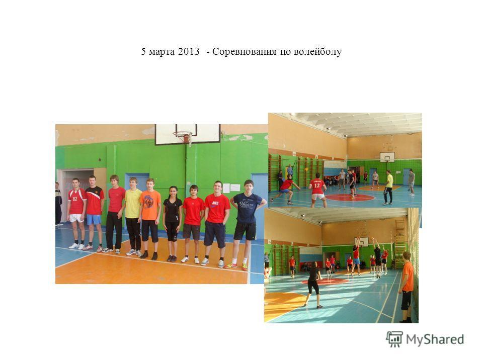 5 марта 2013 - Соревнования по волейболу