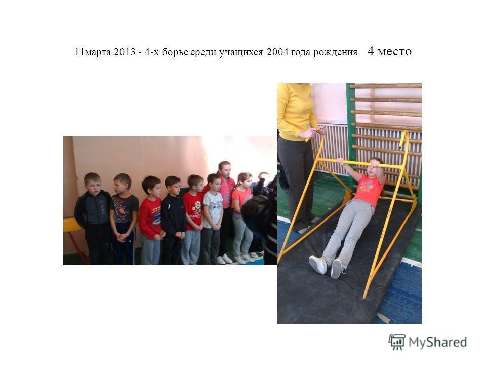 11марта 2013 - 4-х борье среди учащихся 2004 года рождения 4 место