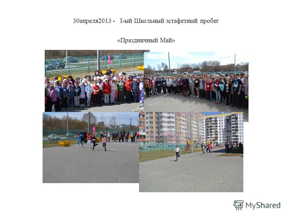 30апреля2013 - I-ый Школьный эстафетный пробег «Праздничный Май»