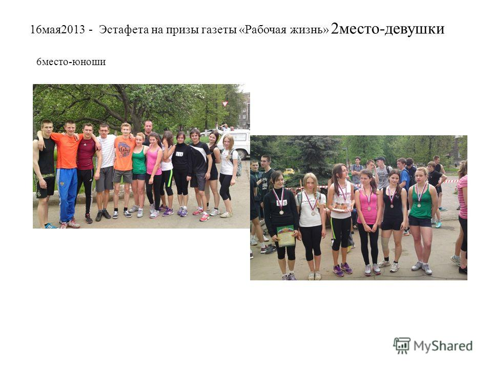 16мая2013 - Эстафета на призы газеты «Рабочая жизнь» 2место-девушки 6место-юноши
