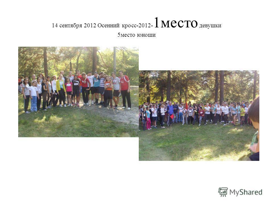 14 сентября 2012 Осенний кросс-2012- 1место девушки 5место юноши
