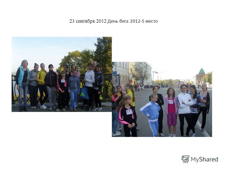 23 сентября 2012 День бега 2012-5 место