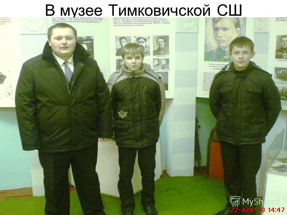 В музее Тимковичской СШ