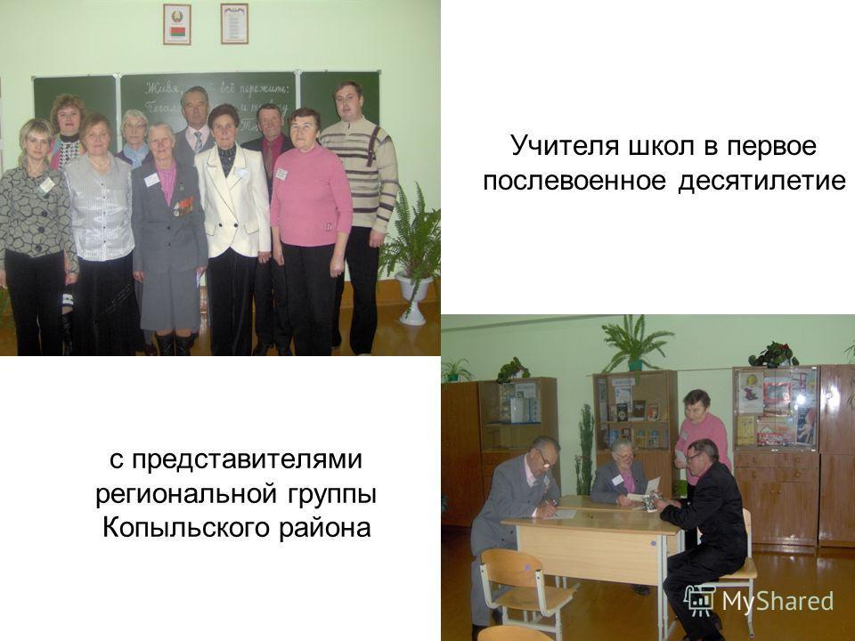 с представителями региональной группы Копыльского района Учителя школ в первое послевоенное десятилетие