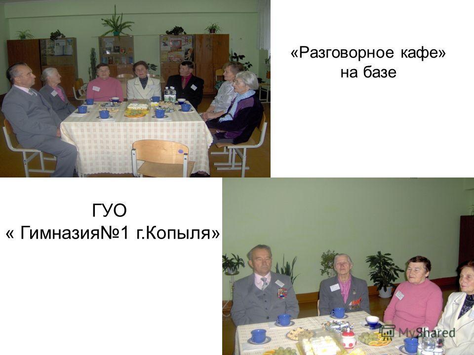 «Разговорное кафе» на базе ГУО « Гимназия1 г.Копыля»