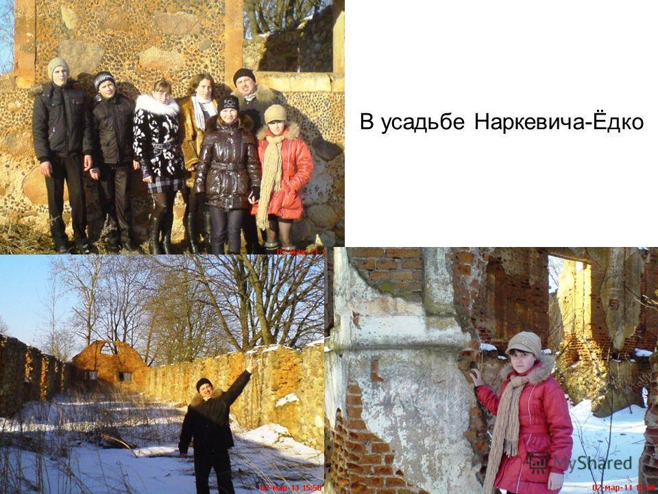В усадьбе Наркевича-Ёдко