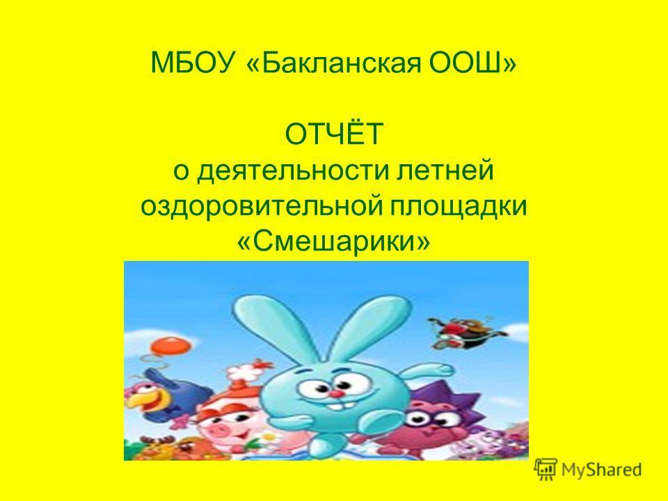 МБОУ «Бакланская ООШ» ОТЧЁТ о деятельности летней оздоровительной площадки «Смешарики»