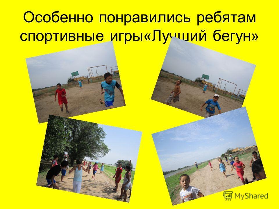 Особенно понравились ребятам спортивные игры«Лучший бегун»