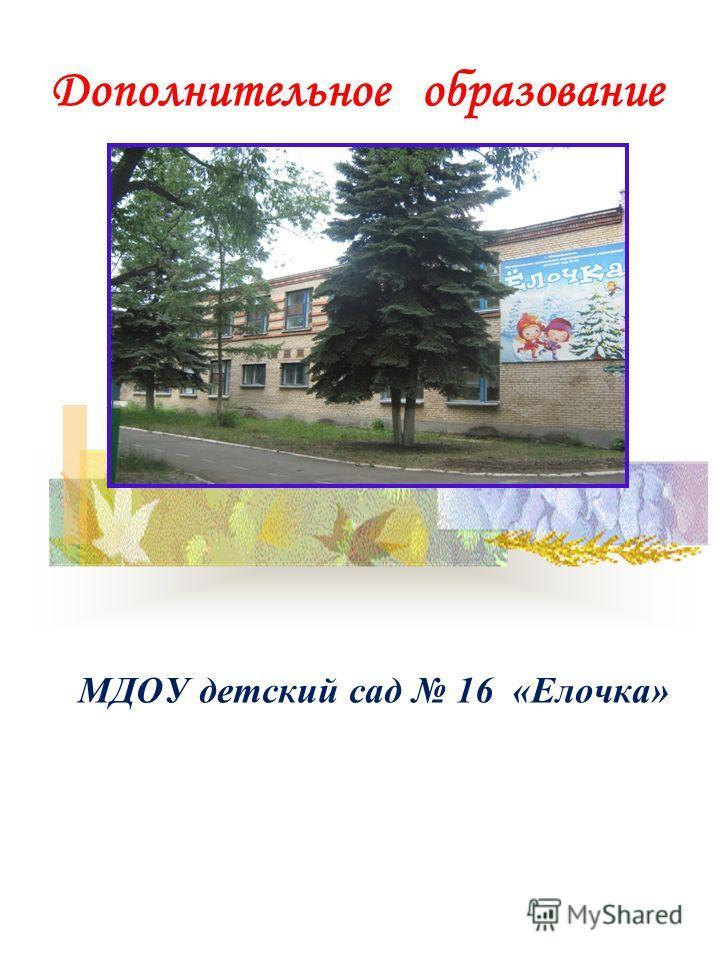 Дополнительное образование МДОУ детский сад 16 «Елочка»