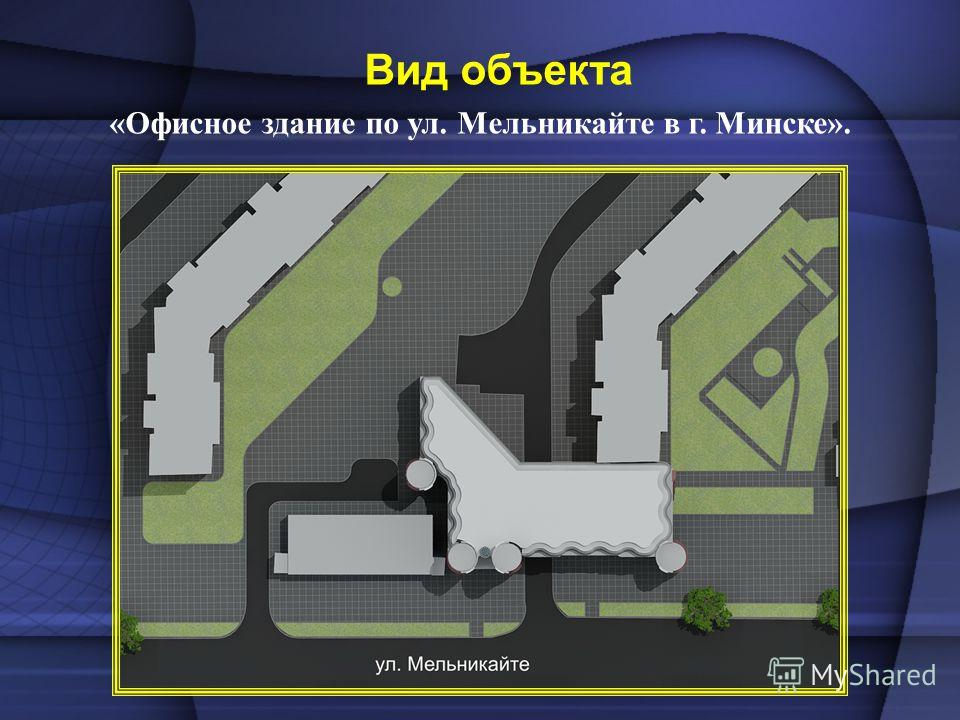 «Офисное здание по ул. Мельникайте в г. Минске». Вид объекта
