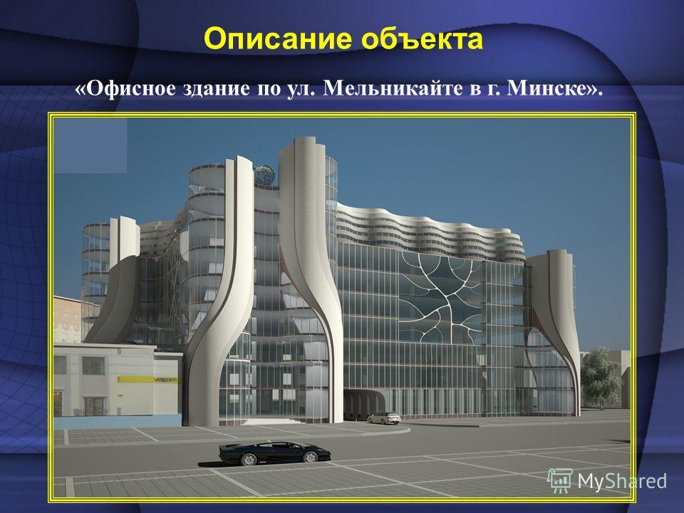 «Офисное здание по ул. Мельникайте в г. Минске». Описание объекта