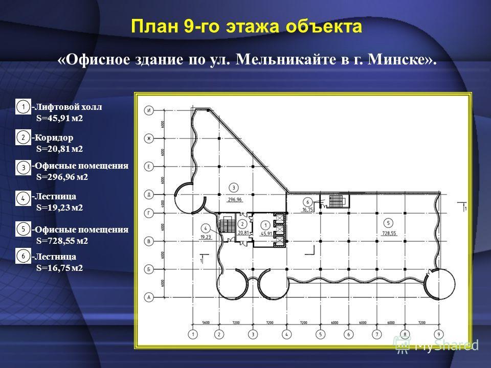 «Офисное здание по ул. Мельникайте в г. Минске». План 9-го этажа объекта -Коридор S=20,81 м2 -Лифтовой холл S=45,91 м2 -Лестница S=19,23 м2 -Офисные помещения S=296,96 м2 -Офисные помещения S=728,55 м2 -Лестница S=16,75 м2