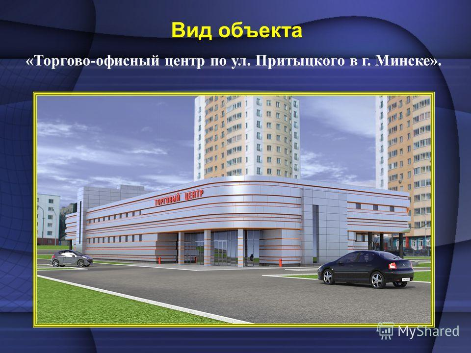 Вид объекта «Торгово-офисный центр по ул. Притыцкого в г. Минске».