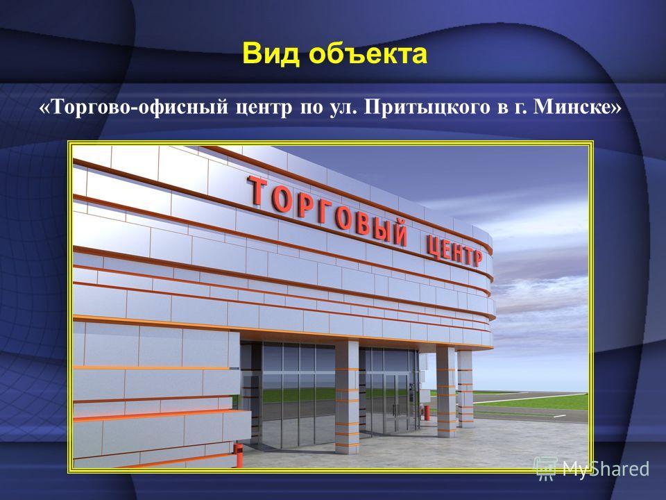 Вид объекта «Торгово-офисный центр по ул. Притыцкого в г. Минске»
