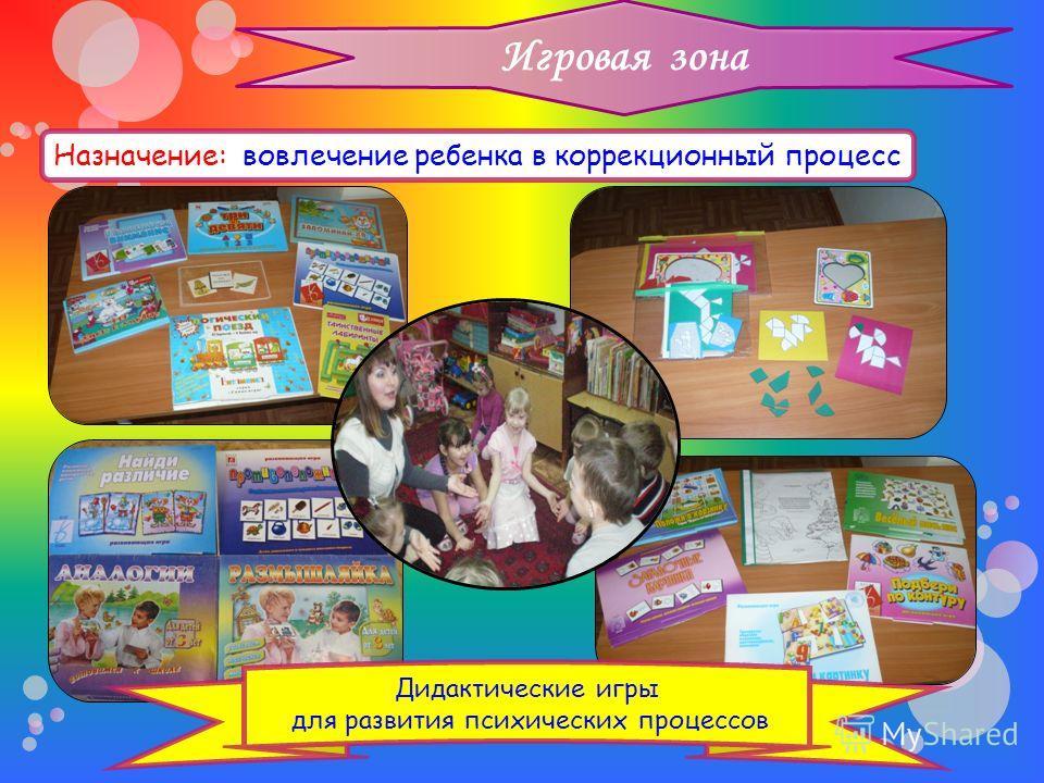 Игровая зона Назначение: вовлечение ребенка в коррекционный процесс Дидактические игры для развития психических процессов