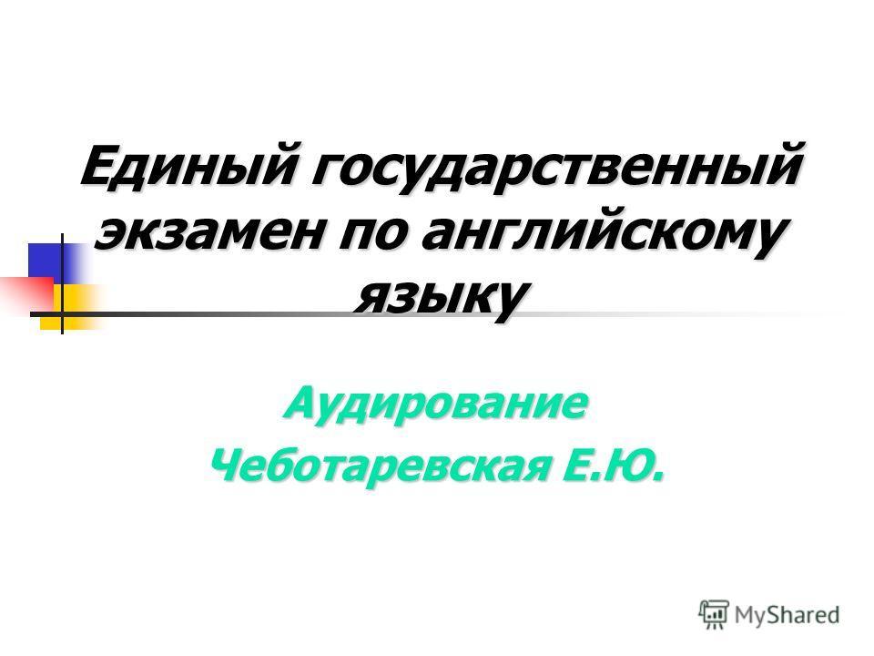 Единый государственный экзамен по английскому языку Аудирование Чеботаревская Е.Ю.