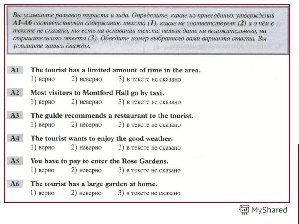 Тип задания : альтернативные ответыТип задания : альтернативные ответы (T / F / not stated) (T / F / not stated)Проверяемые Проверяемые умения: извлекать запрашиваемую информациюумения: извлекать запрашиваемую информациюУровень сложности: повышенныйУ