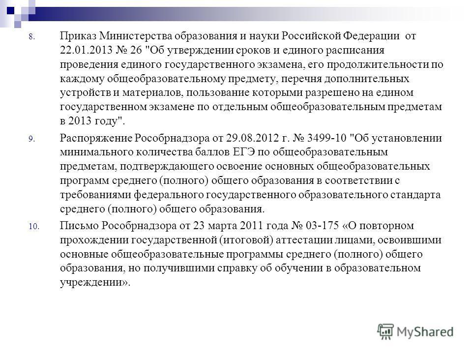 8. Приказ Министерства образования и науки Российской Федерации от 22.01.2013 26