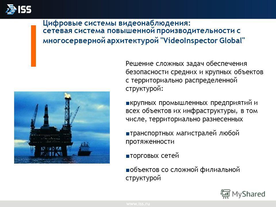 Цифровые системы видеонаблюдения: сетевая система повышенной производительности с многосерверной архитектурой