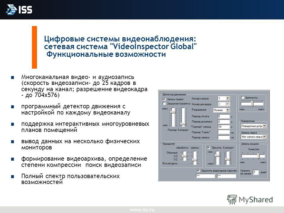 Цифровые системы видеонаблюдения: сетевая система