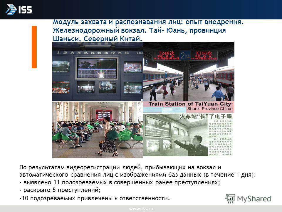Модуль захвата и распознавания лиц: опыт внедрения. Железнодорожный вокзал. Тай- Юань, провинция Шаньси, Северный Китай. По результатам видеорегистрации людей, прибывающих на вокзал и автоматического сравнения лиц с изображениями баз данных (в течени
