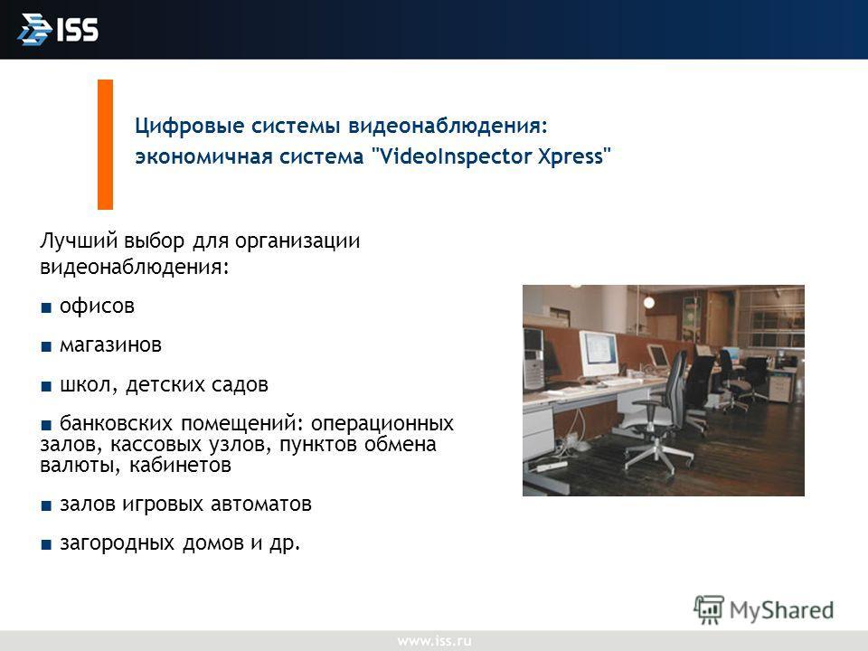 Цифровые системы видеонаблюдения: экономичная система