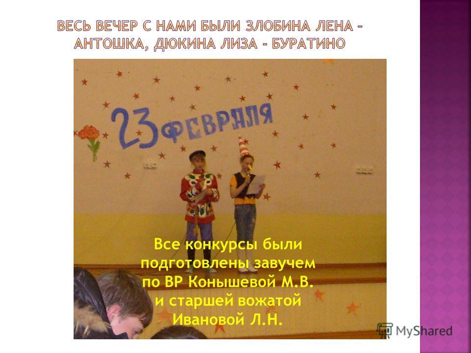 По итогам конкурсов I место заняла команда учителей «Золотой ключик», II место команда учеников «Улыбка», III место – команда родителей «Радуга»