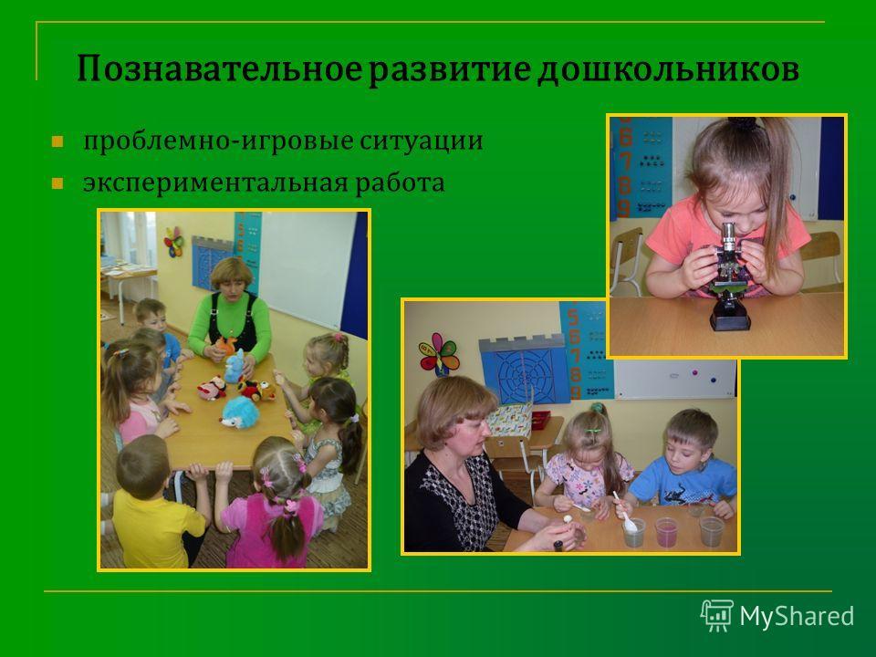 Познавательное развитие дошкольников проблемно-игровые ситуации экспериментальная работа