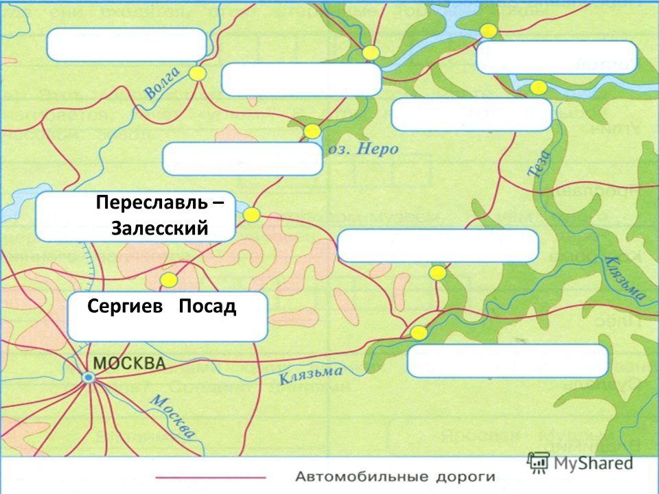 Сергиев Посад Переславль – Залесский