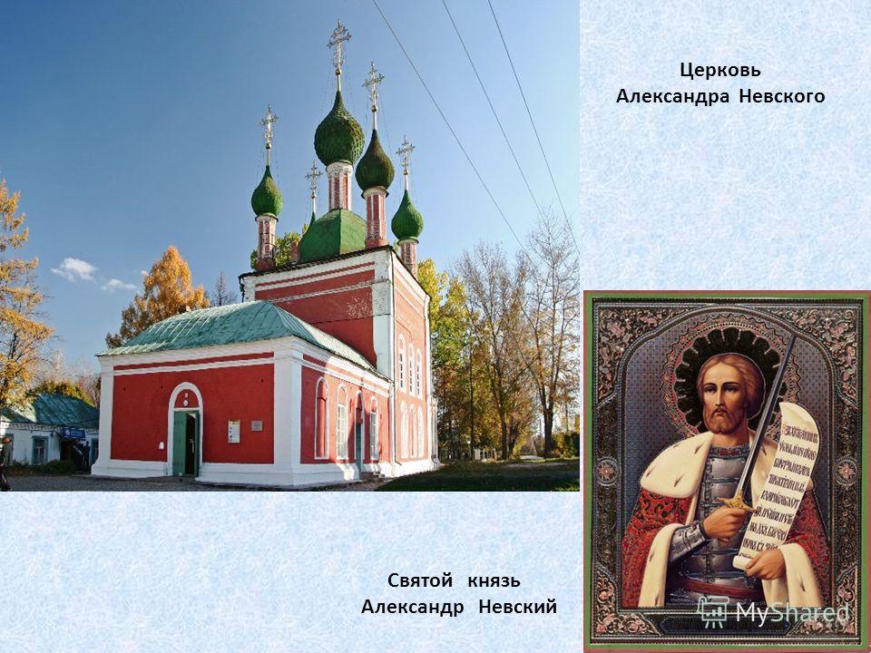 Церковь Александра Невского Святой князь Александр Невский