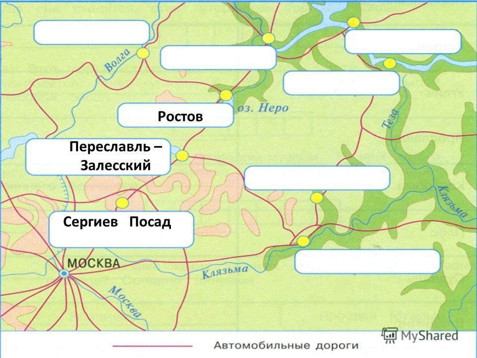 Сергиев Посад Переславль – Залесский Ростов
