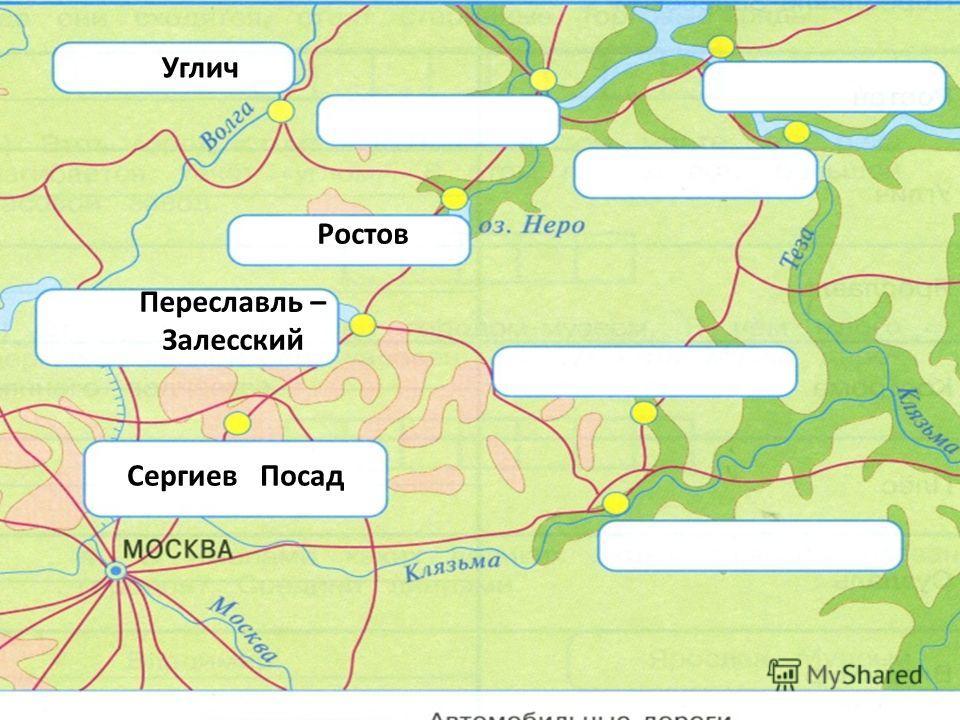 Сергиев Посад Переславль – Залесский Ростов Углич