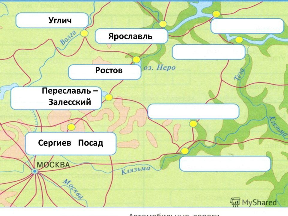 Сергиев Посад Переславль – Залесский Ростов Углич Ярославль