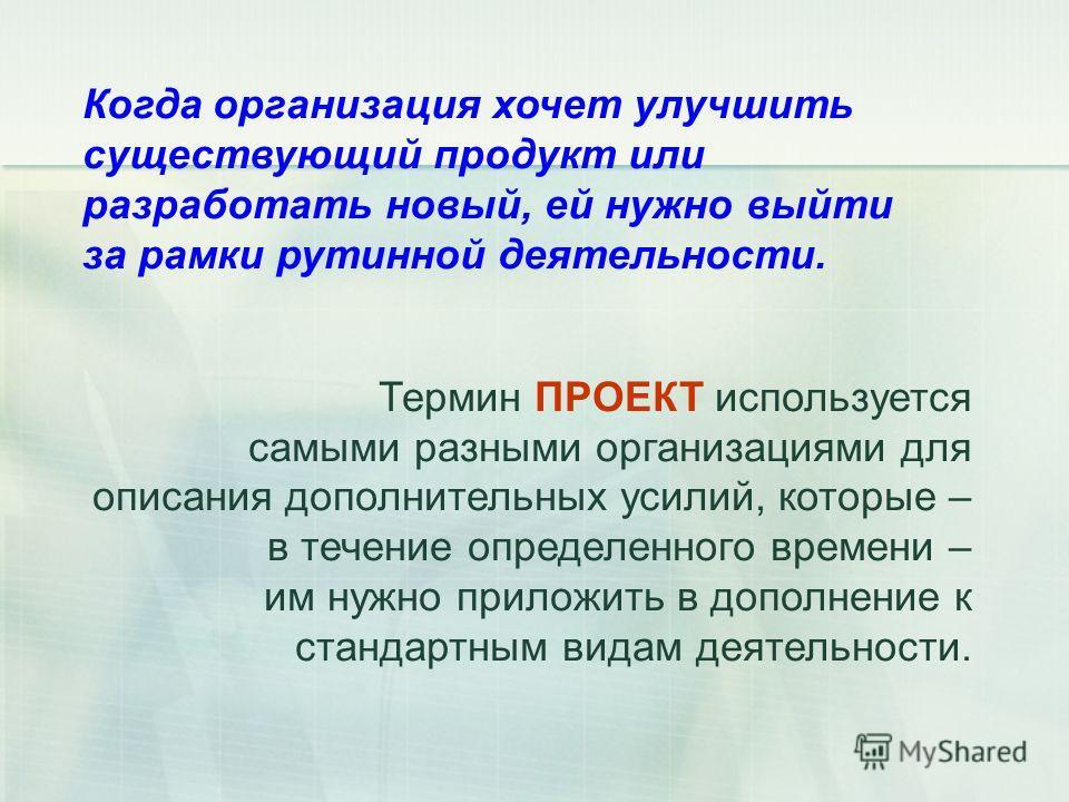 Основы разработки социально-значимых проектов Тюшкевич Наталия Москва, 23 марта 2010 г.